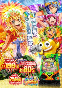 Pギンギラパラダイス-夢幻カーニバル-199ver