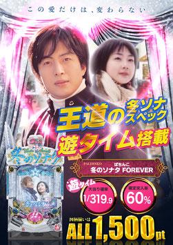 ぱちんこ 冬のソナタ FOREVER