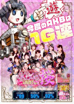 ぱちんこ AKB48 桜 LIGHT ver