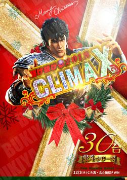 北斗の拳クリスマス