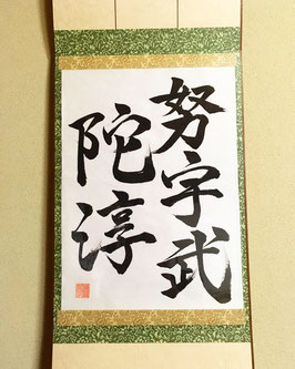 Custom Order Name in Japanese Kanji on a Folding Wall Scroll