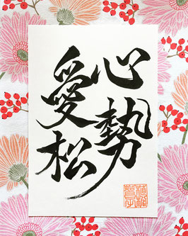 Custom Order Name Postcard in Japanese Kanji
