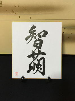 Naming Certificate in Japanese Kanji or Hiragana on a Paper Board