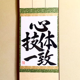 Custom Order Quote in Japanese on a folding scroll