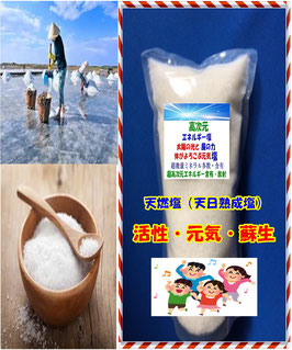 高次元エネルギー塩