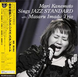金本麻里 Sings JAZZ STANDARD with 今田勝トリオ  アナログレコード/簡易版CDつき     (CGS-0001)5,000円