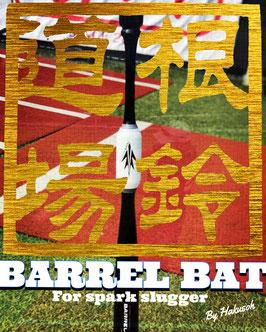 バレルバット Barrel Bat   バレルバットJr.