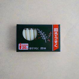 和ろうそく豆(20本)