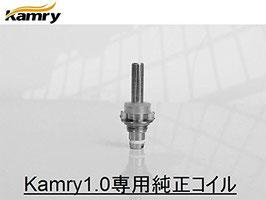 Kamry1.0交換用コイル