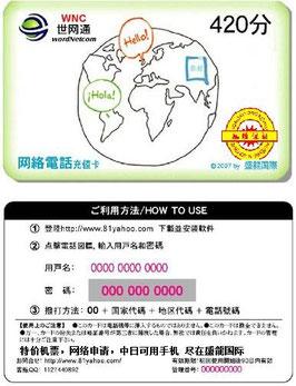 世網通ネット国際電話カード