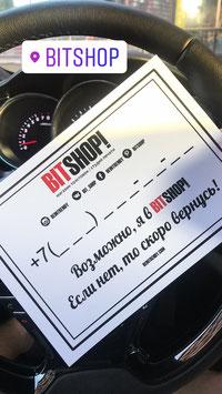 Табличка для машины