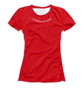 Женская футболка - ты пахнешь как любовь