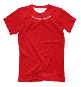 Мужская футболка - ты пахнешь как любовь