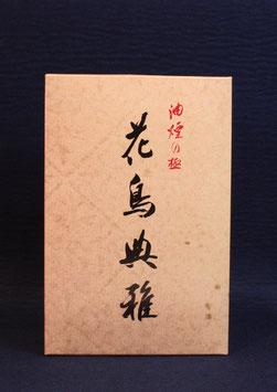 花鳥典雅ー500ml/2000ml(かちょうてんが)