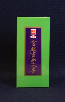宮殿書画液墨ー360ml/2000ml(きゅうでんしょがえきぼく)