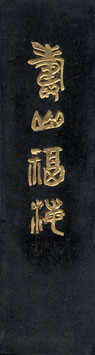 寿山(じゅざん)
