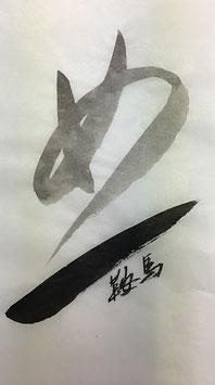 鞍馬ー半紙(くらま)