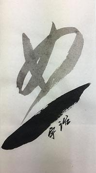 宇治ー半切(うじ)