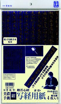 写経用紙 紺紙