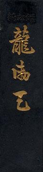 龍御天ー3丁型・5丁型(りゅうごてん)