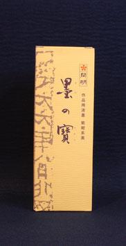墨の寳ー400ml/1800ml(すみのたから)