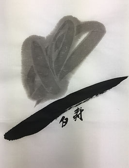 白寿ー半切(はくじゅ)