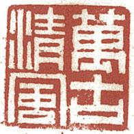 印泥 箭鏃