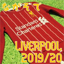 Liverpool Sleepsuit 2019-20