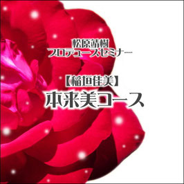 「松原靖樹」×「稲垣佳美」本来美コース動画