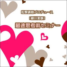 【松原靖樹×藤川美帆】最速思考術セミナー
