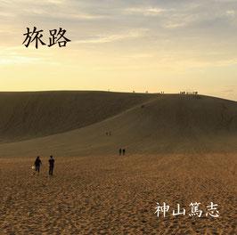 旅路 - 神山篤志