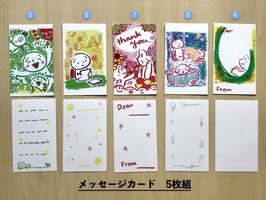 メッセージカードセット(5枚組)