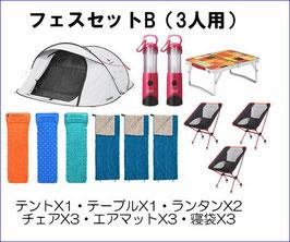 フェスセットB(3人用)