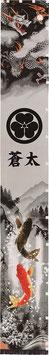 節句幟「山水登り龍」7.5m