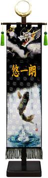 極上黒染め室内幟旗飾り(日輪付)(大)セット【登龍門】
