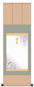 掛軸:命名軸 洛彩(男の子用)