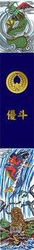 節句幟「紺染め友禅出世登龍門幟」7.5m