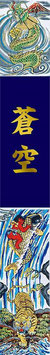 節句幟「紺染めアルミ金箔出世登龍門幟」7.5m