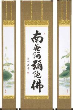 掛軸「聖蓮華」中村恵如 武藤紅雲 三幅