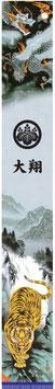 節句幟「極上山水 龍虎之図幟」7.5m