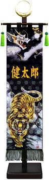 極上黒染め室内幟旗飾り(日輪付)(大)セット【龍虎之図】