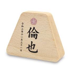 プーカのお名前札 もなか:富士 プリント