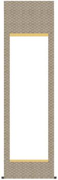 掛軸表装:丸表装(正絹緞子)