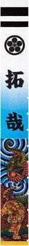 節句幟「新連龍虎 青ボカシ」7.5m