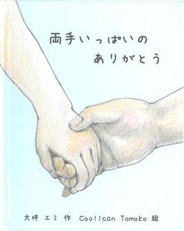 両手いっぱいのありがとう