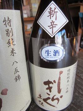 土佐しらきく特別純米 特等八反錦 斬辛(ざんから)生酒