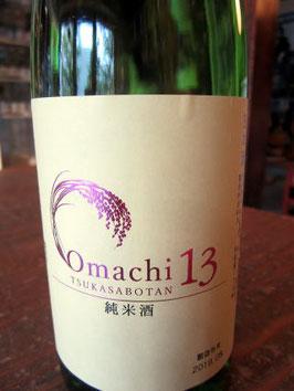 司牡丹  純米酒 Omachi 13