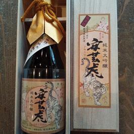 安芸虎 純米大吟醸 山田錦精米40%生酒