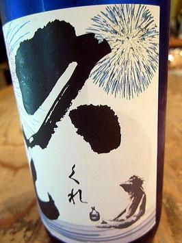 久礼 特別純米 花河童(はなかっぱ)生酒