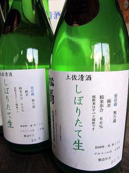 松翁 純米酒しぼりたて生酒720ミリ